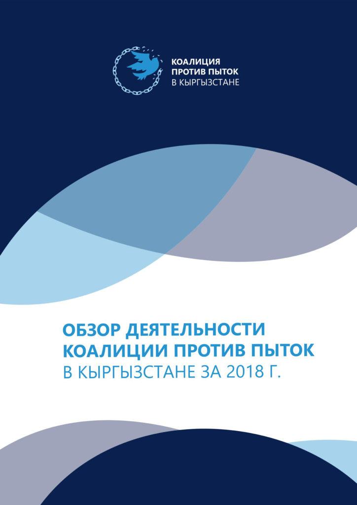 Отчет о деятельности Коалиции против пыток в Кыргызстане за 2018г.