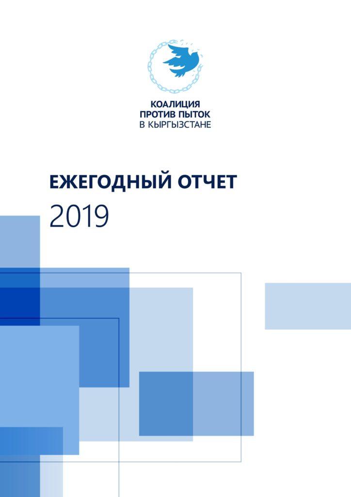 Отчет о деятельности Коалиции против пыток в Кыргызстане за 2019г.