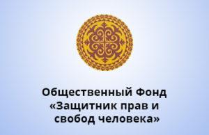«Защитник прав и свобод человека»