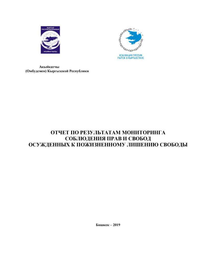 Отчет по результатам мониторинга соблюдения прав и свобод осужденных к пожизненному лишению свободы