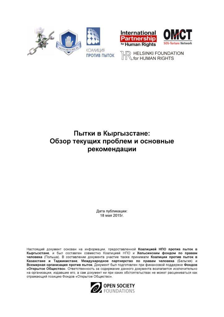 Пытки в Кыргызстане: Обзор текущих проблем и основные рекомендации