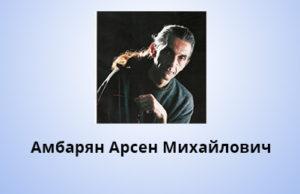 Амбарян Арсен Михайлович