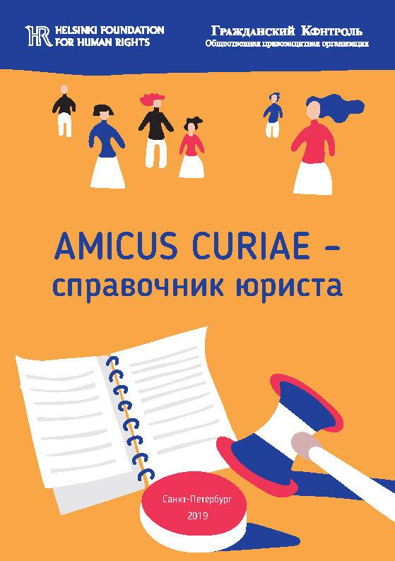 «Amicus Curiae»-справочник юриста
