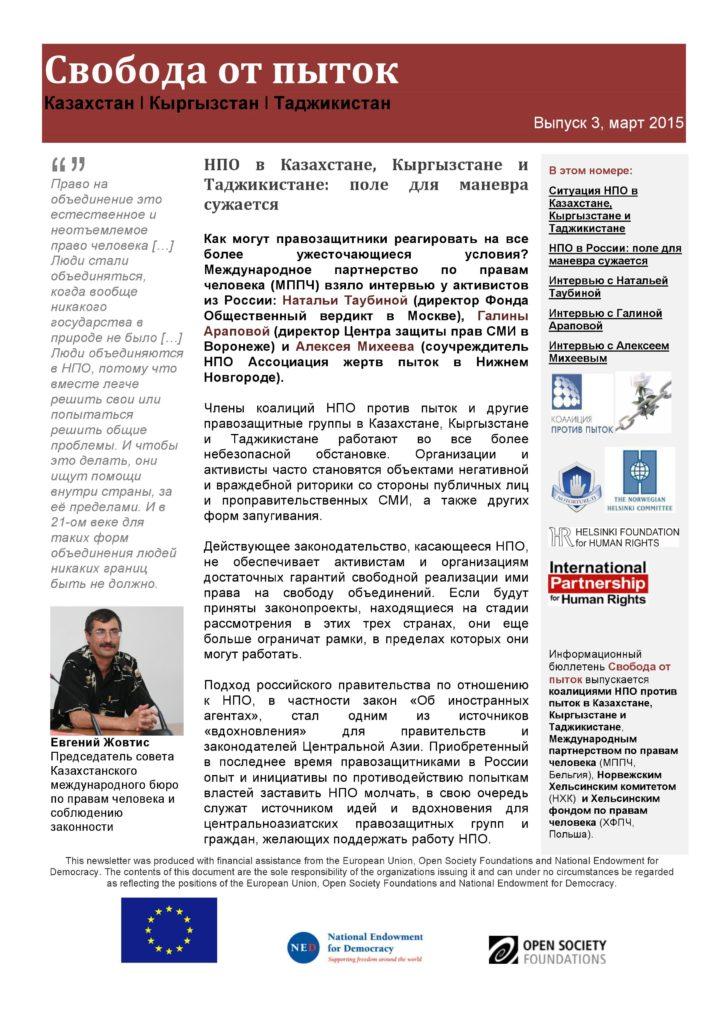 Информационный бюллетень, выпуск 3