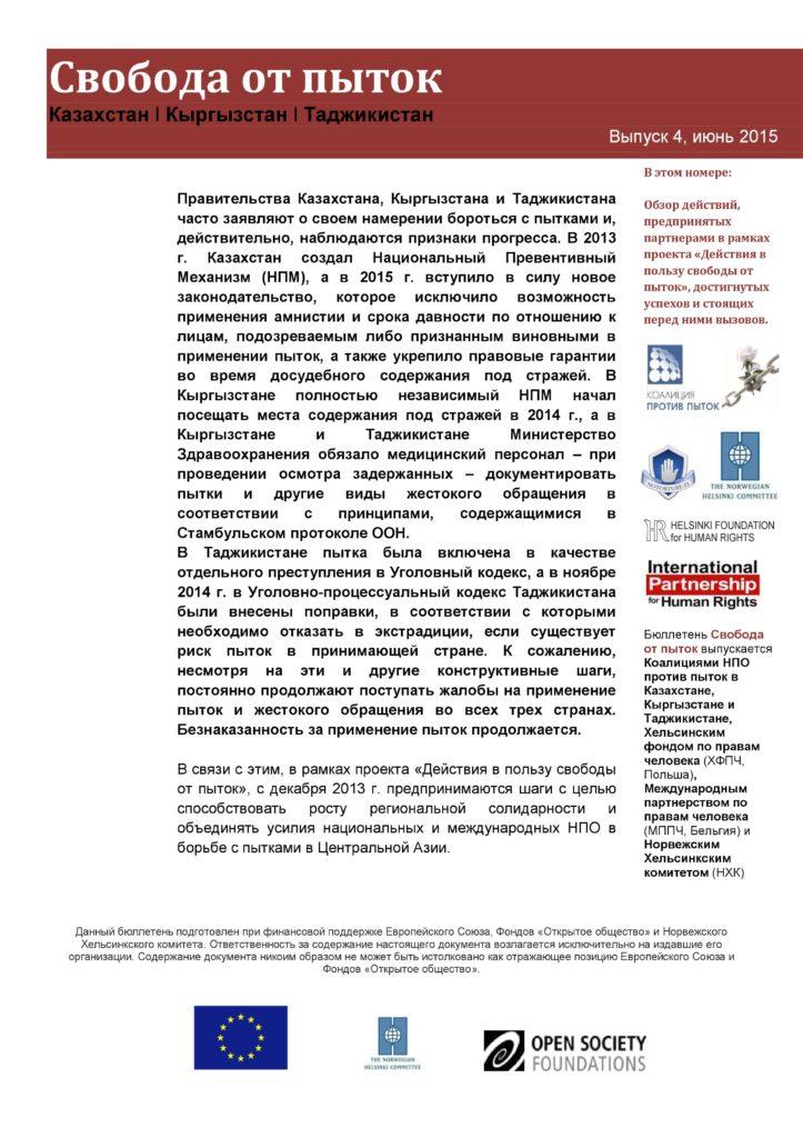 Информационный бюллетень, выпуск 4