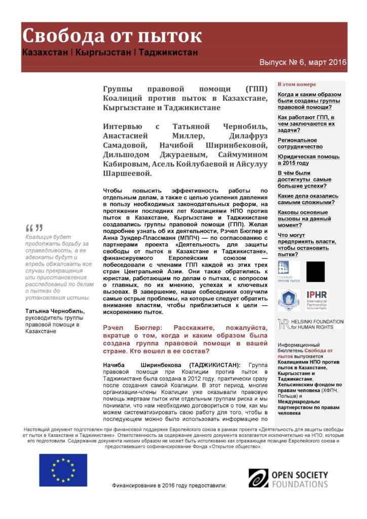 Информационный бюллетень, выпуск 6
