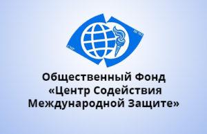 Центр Содействия Международной Защите