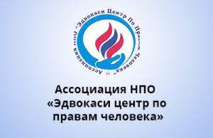 Эдвокаси центр по правам человека