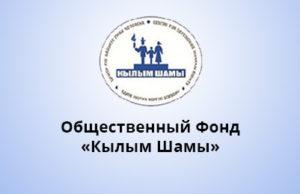 кылым_шамы