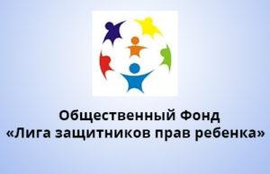 Лига защитников прав ребенка
