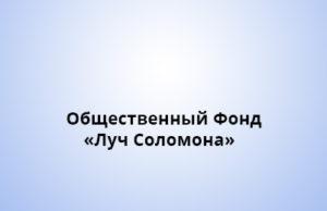 ЛУЧ СОЛОМОНА
