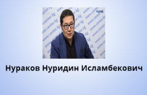 Нураков Нуридин Исламбекович