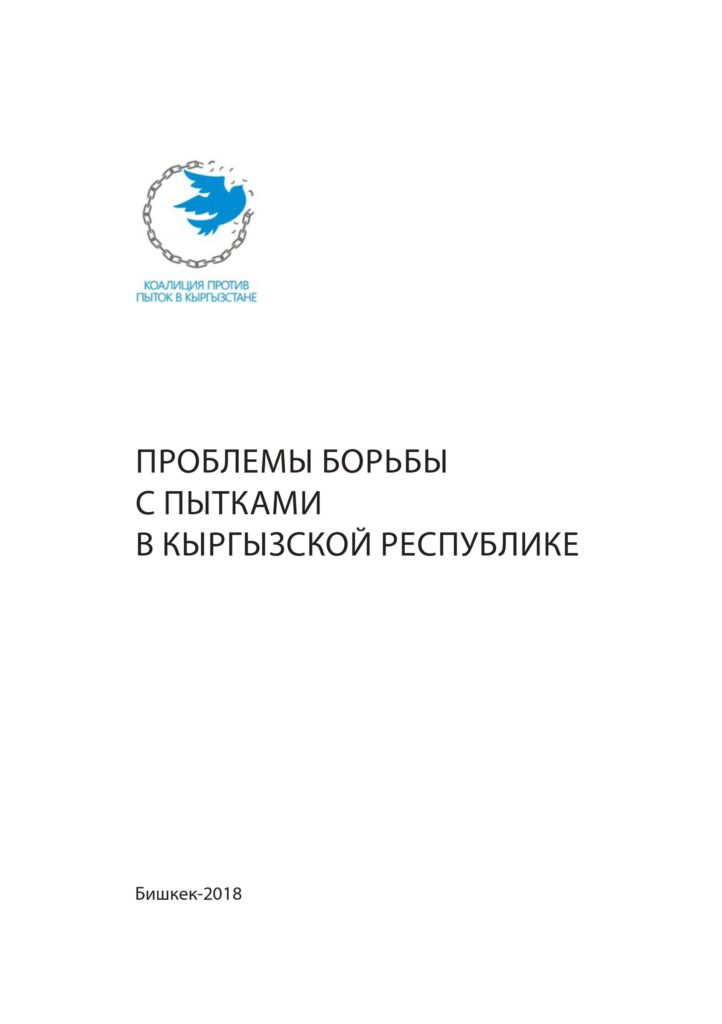 Проблемы борьбы с пытками в Кыргызской Республике