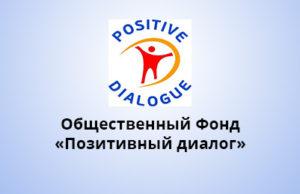 Позитивный диалог