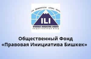 Правовая инициатива Бишкек