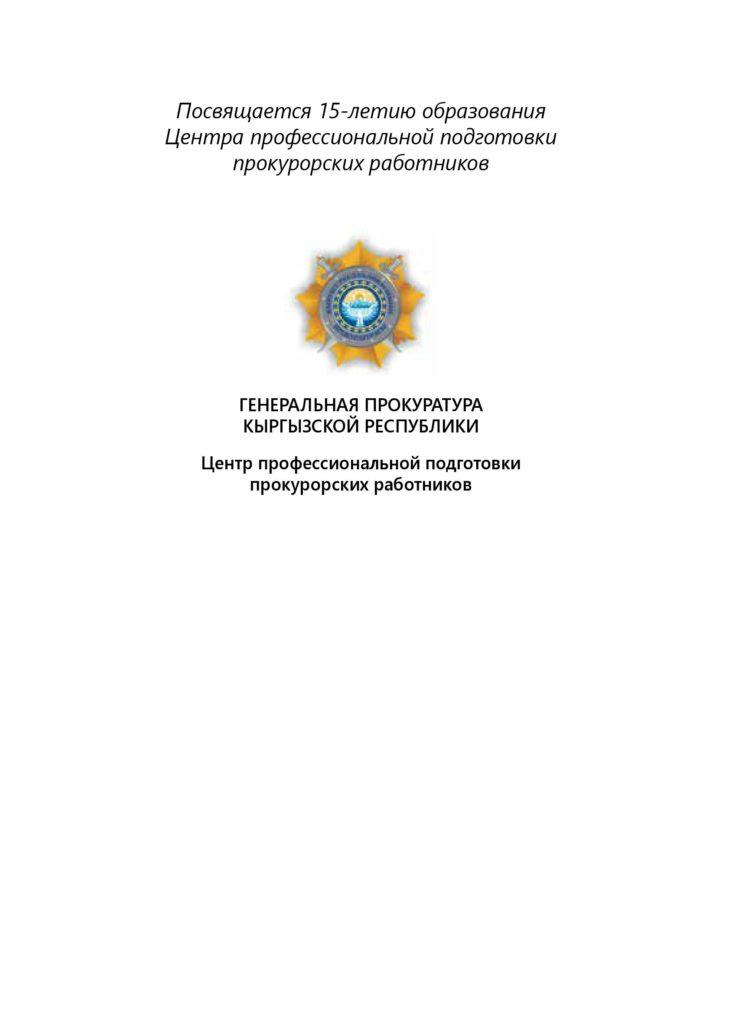 Противодействие пыткам и их эффективное расследование