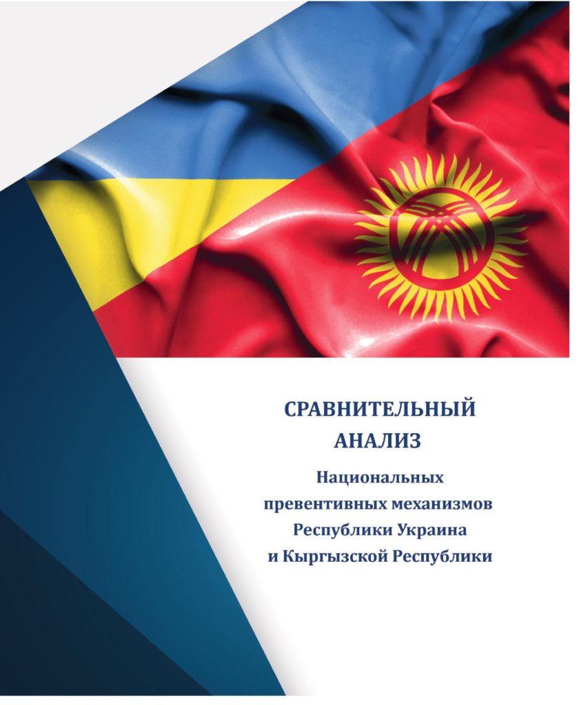 Сравнительный анализ национальных превентивных механизмов в Кыргызстане и Украине