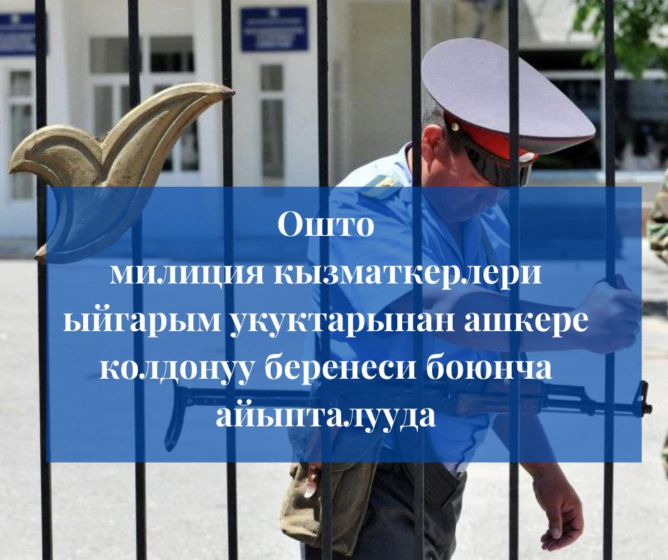 oshto-milicziya-kyzmatkerleri-yjgarym-ukuktarynan-ashkere-koldonuu-berenesi-boyuncha-ajyptaluuda